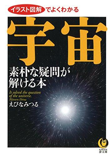 宇宙 素朴な疑問が解ける本 (KAWADE夢文庫)