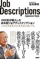 1300社が導入した日本型ジョブディスクリプション
