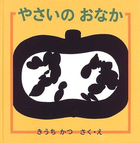 やさいのおなか (幼児絵本シリーズ)