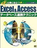 仕事に役立つExcel&Accessデータベース連携テクニック