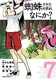 蜘蛛ですが、なにか?(7) (角川コミックス・エース)