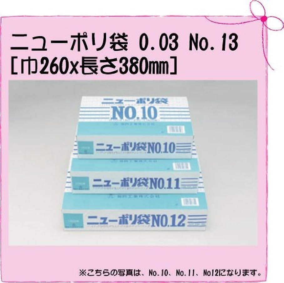ポップ受動的イベントニューポリ袋 0.03 No.13 [巾260x長さ380mm] 3000枚入り/ケース