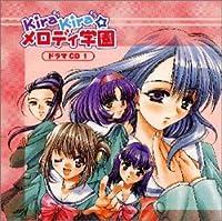 「KiraKira☆メロディ学園」ドラマCD 第1巻