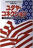 ユダヤ・コネクション―アメリカ=世界戦略を決定するのは誰か