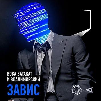 Завис (feat. Владимирский)