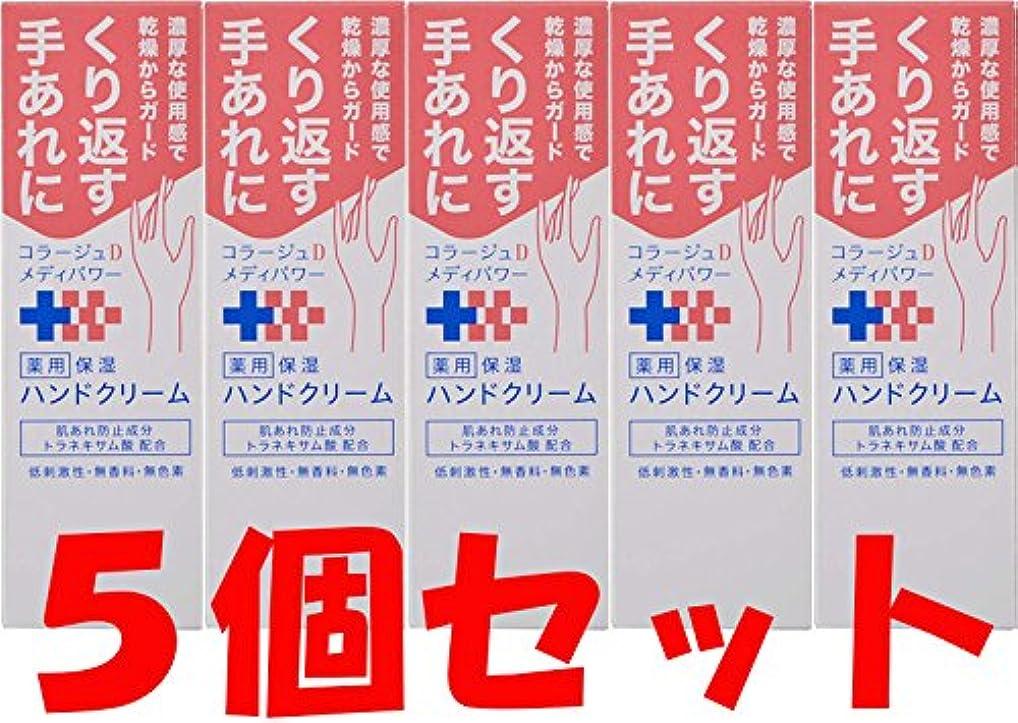 購入料理仲人コラージュD メディパワー 保湿ハンドクリーム 30g×5個セット