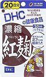 DHC 濃縮紅麹 20日分 20粒 製品画像