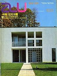 建築と都市 a+u(エー・アンド・ユー) 1982年11月号