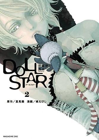 DOLL STAR 言霊使い異本(2) <完> (マガジンZKC)
