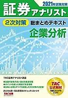 516ThHtsfzL. SL200  - 証券アナリスト試験