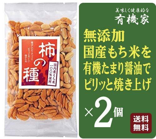 無添加 柿の種 80g×2個 ★送料無料 コンパクト ★国内産のもち米を使用し、杵でつき、厳選した調味料・香辛料を使って丁寧に焼き上げ、ピリッと辛口に仕上げました。ピーナッツ入り。