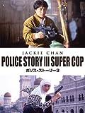 ポリス・ストーリー3 (字幕版)