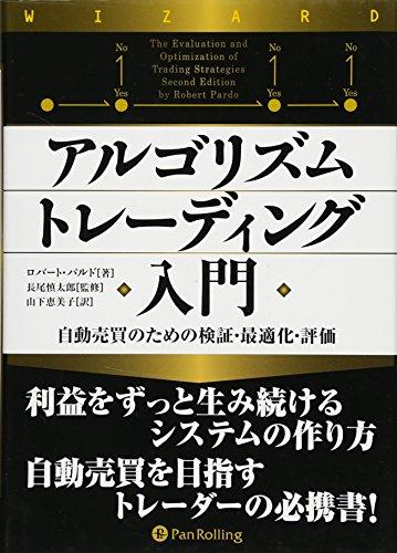 アルゴリズムトレーディング入門 (ウィザードブックシリーズ)