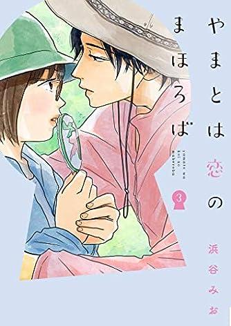 やまとは恋のまほろば 3 (LINEコミックス)