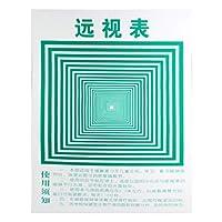 (ライチ) Lychee 視力検査表 遠視 視力表 3m用 回形