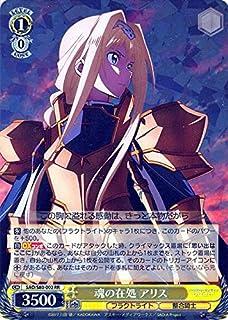 ヴァイスシュヴァルツ ソードアート・オンライン アリシゼーション Vol.2 魂の在処 アリス RR SAO/S80-002 キャラクター フラクトライト 整合騎士 黄