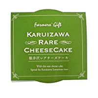 軽井沢レアチーズケーキ
