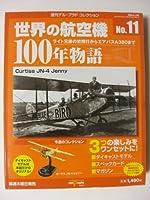 世界の航空機100年物語 No.11 カーチス JN-4 ジェニー