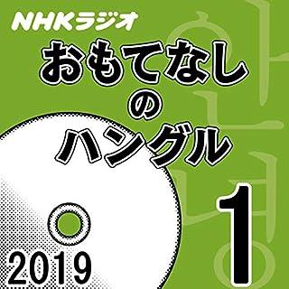 『NHK おもてなしのハングル 2019年1月号』のカバーアート