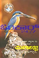 Minchulli Book on Birds
