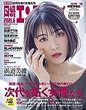 日経エンタテインメント! 2021年 6 月号【表紙: 浜辺美波】