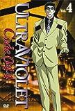 ウルトラヴァイオレット:コード044 Vol.4[DVD]