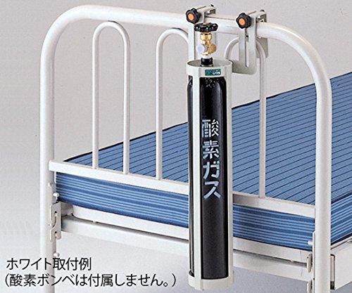 ナビス(アズワン)0-2396-01酸素ボンベラック(ベッド用)ホワイト【1個】(as1-0-2396-01)