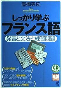 ダウンロードしっかり学ぶフランス語―発音と文法と練習問題 (CD book―Basic language learning series) Book 高橋 美佐 4939076539