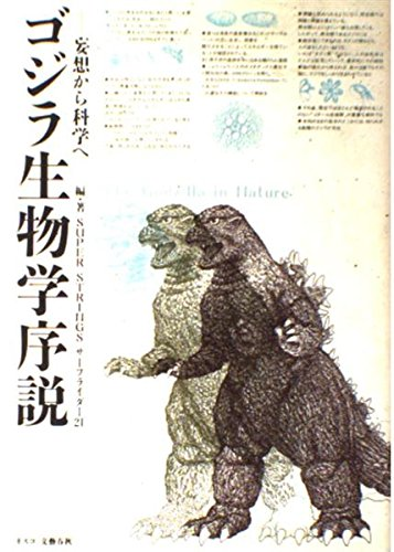 ゴジラ生物学序説―妄想から科学への詳細を見る