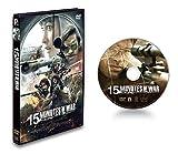 15ミニッツ・ウォー[DVD]