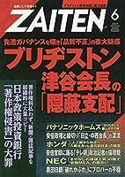 ZAITEN 2019年 06 月号 [雑誌]