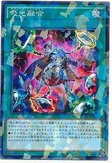 遊戯王/第9期/SPRG-JP044 吸光融合【パラレル】