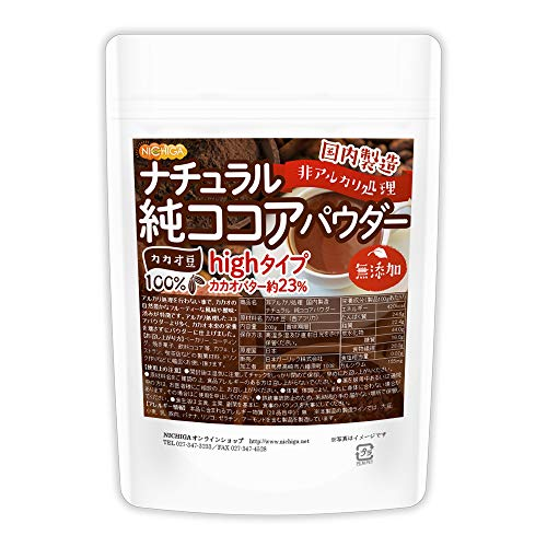 【Highタイプ】非アルカリ処理 国内製造 ナチュラル 純ココアパウダー 200g カカオバター約23% [01] NICHIGA(ニチガ) 無添加・無香料・砂糖不使用