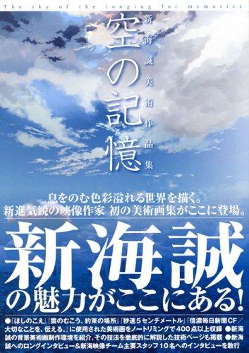 新海誠美術作品集 空の記憶~The sky of the longing for memories~