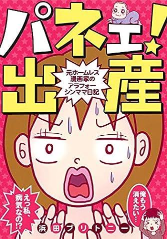 パネェ! 出産 ~元ホームレス漫画家のアラフォーシンママ日記~ (愛蔵版コミックス)