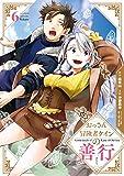 おっさん冒険者ケインの善行 6巻 (デジタル版ガンガンコミックスUP!)