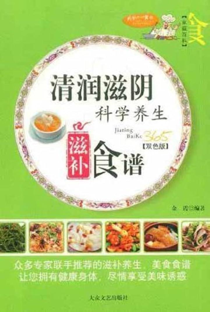 清润滋阴科学养生滋补食谱(Scientific Nourishing Recipe to Nourish Yin) (Chinese Edition)