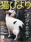 猫びより 2013年 09月号 [雑誌]