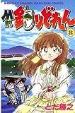 Mr.釣りどれん(8) (月刊少年マガジンコミックス)