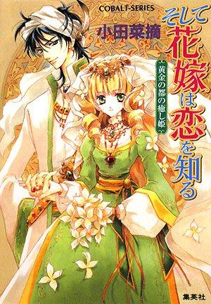 そして花嫁は恋を知る 黄金の都の癒し姫 (そして花嫁は恋を知るシリーズ) (コバルト文庫)