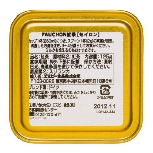 フォション 紅茶セイロン 缶入り 125g