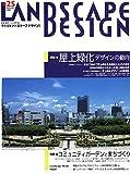LANDSCAPE DESIGN No.25