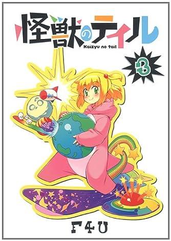 怪獣のテイル 3 (ヤングジャンプコミックス)