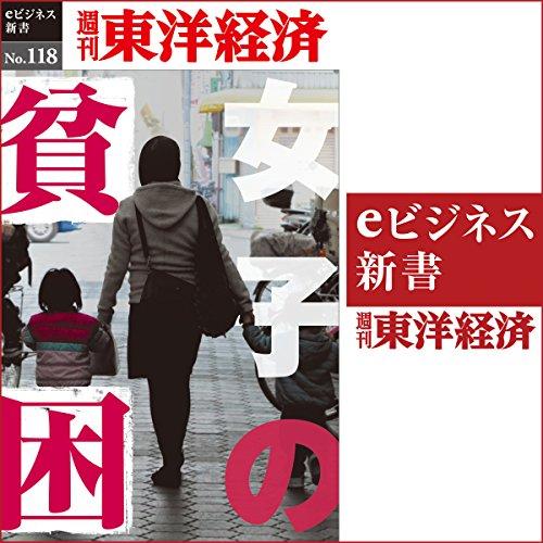 『女子の貧困 (週刊東洋経済eビジネス新書No.118)』のカバーアート