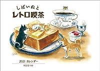 2021 カレンダー 村田なつか しばいぬとレトロ喫茶 最新版 丑年