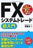 【 FXシステムトレード超入門 】
