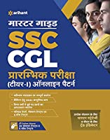 Master Guide SSC CGL Combined Graduate Level Tier-I 2020 Hindi