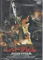 レッドデビル [DVD]