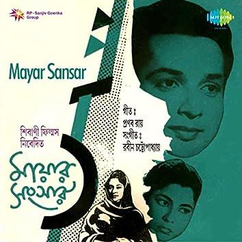 Mayar Sansar (Original Motion Picture Soundtrack)