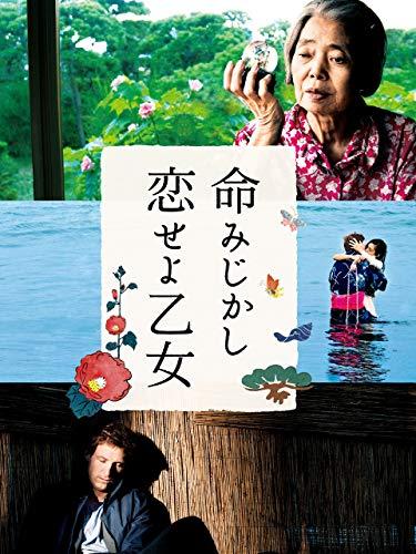 命みじかし、恋せよ乙女(字幕版)